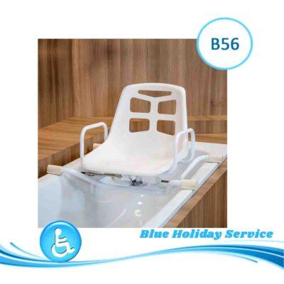 Alquilar silla para bañera en vacaciones en Gran Canaria
